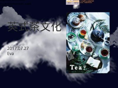 英式茶文化 幻灯片制作软件