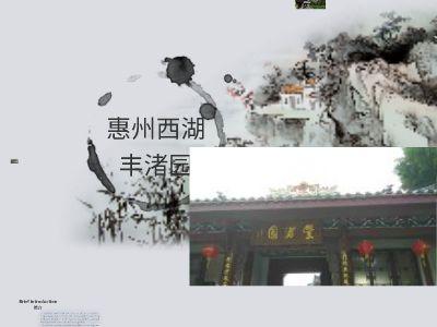 惠州西湖——丰渚园 幻灯片制作软件