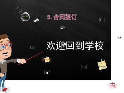 房管家课件3 幻灯片制作软件