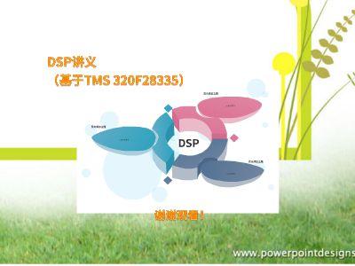 DSP演示 幻灯片制作软件