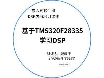 DSP培训课件fs 幻灯片制作软件