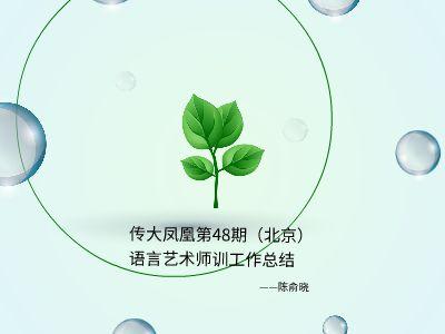 focusky48期师训 幻灯片制作软件