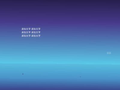 121312 幻灯片制作软件