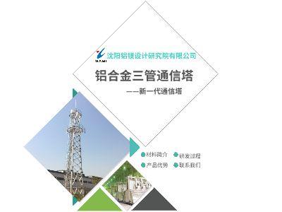 铝合金三管通信塔