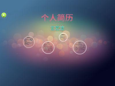 个人简历 王艺洁 幻灯片制作软件
