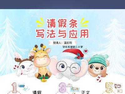 卡通風小學語文課件 幻燈片制作軟件