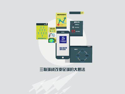 三联球战 幻灯片制作软件