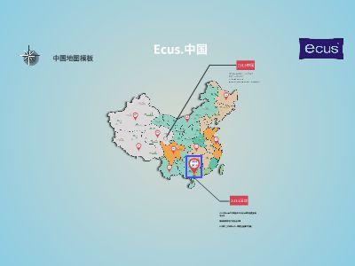 ECUS_中国 幻灯片制作软件