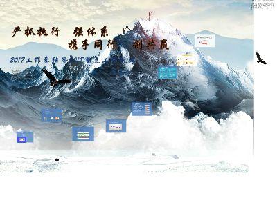 2017年终总结 幻灯片制作软件