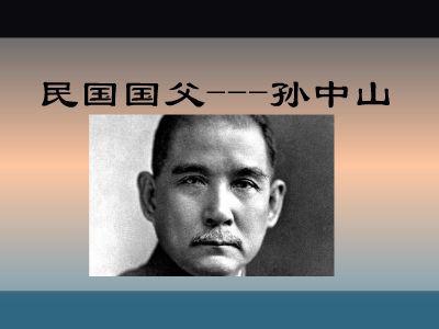 孙中山先生 幻灯片制作软件