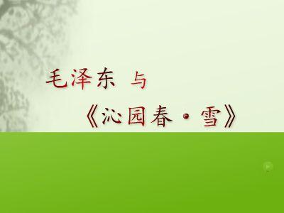 毛泽东与《沁园春·雪》