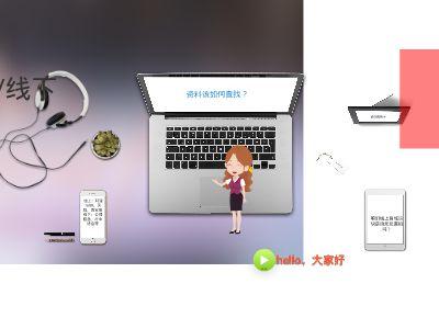 微课设计 幻灯片制作软件