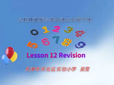 lesson 12 幻灯片制作软件