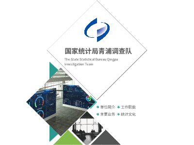 国家调查在青浦 幻灯片制作软件