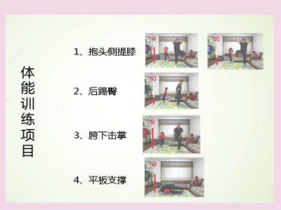 快乐健身 幻灯片制作软件