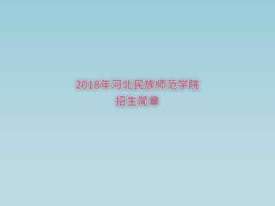 2018河北民族师范学院招生简章 幻灯片制作软件