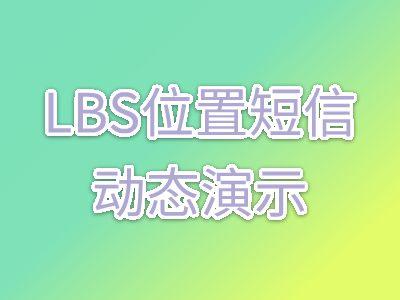 LBS操作流程动画演示 幻灯片制作软件