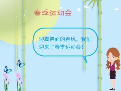 春季运动会Focusky 幻灯片制作软件