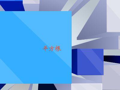平方根 幻灯片制作软件