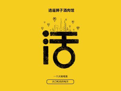 逍遥狮子酒肉馆 幻灯片制作软件