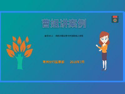 曹姐讲案例(一) 幻灯片制作软件