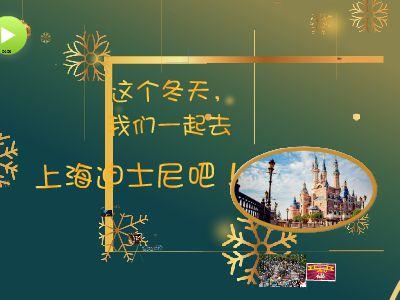 我们一起去上海迪士尼吧 幻灯片制作软件