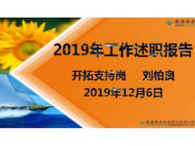 述职报告2019-刘柏良最终 幻灯片制作软件
