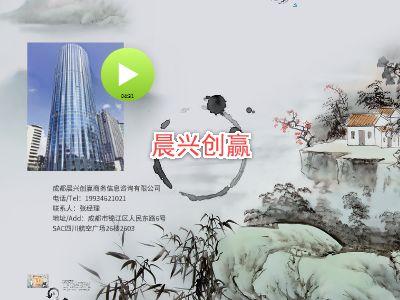 公司简介-张经理 幻灯片制作软件