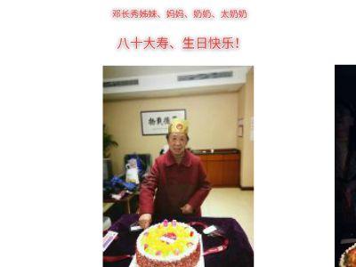 邓长秀八十大寿生日快乐 幻灯片制作软件