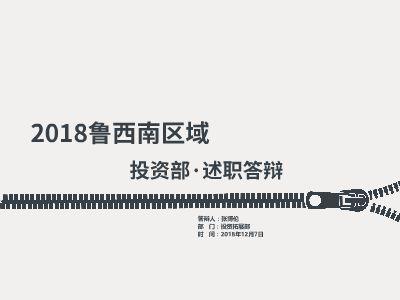 2018年度述职答辩——张博伦 幻灯片制作软件