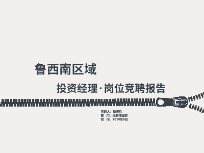 2019年三季度工作述职答辩——张博伦20199 幻灯片制作软件
