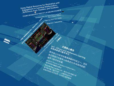 叶晓锋心理学报告3 幻灯片制作软件