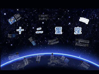 十二星座-星空圖2