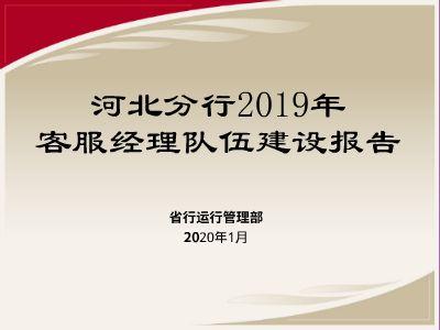 2019年客服经理建设报告 幻灯片制作软件