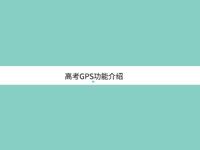 高考GPS 幻灯片制作软件