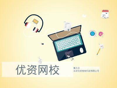 优资网校介绍 幻灯片制作软件