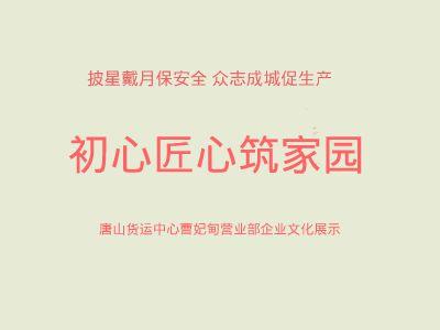 曹妃甸营业部企业文化宣传 幻灯片制作软件