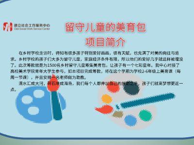 留守儿童的美育包 幻灯片制作软件