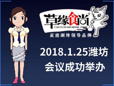2018.1.25潍坊项目说明会成功举办 幻灯片制作软件