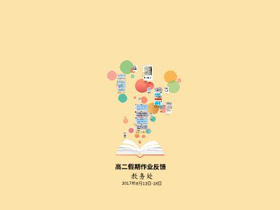 假期作业反馈8.12-8.18· 幻灯片制作软件