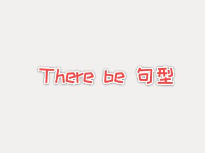 there be 幻燈片制作軟件