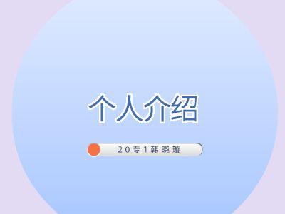 韓曉璇11號 幻燈片制作軟件