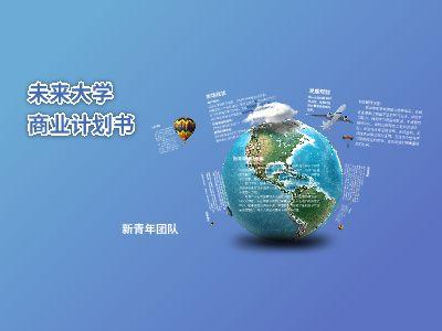 未来大学 幻灯片制作软件
