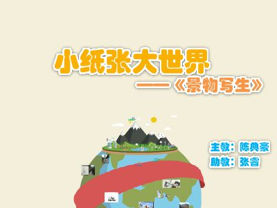 小纸张大世界——《景物写生》 幻灯片制作软件