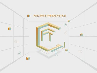 PTRC 幻灯片制作软件