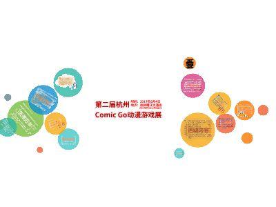 02CG 幻灯片制作软件