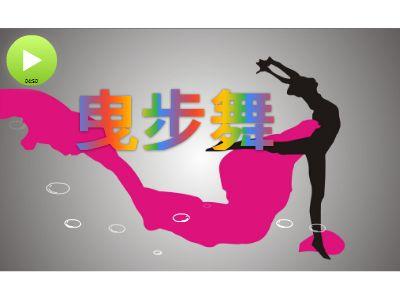 曳步舞精彩教程