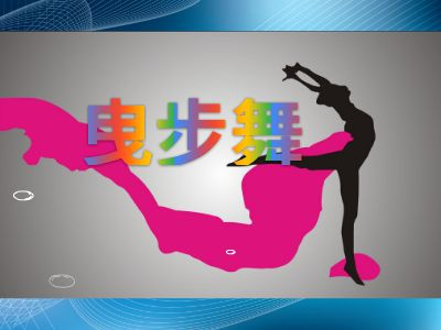 曳步舞精彩教程 幻灯片制作软件