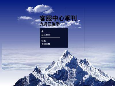季刊样式~ 幻灯片制作软件