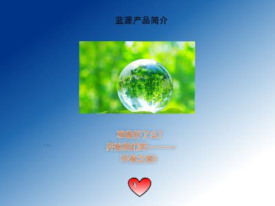 蓝源FS 幻灯片制作软件